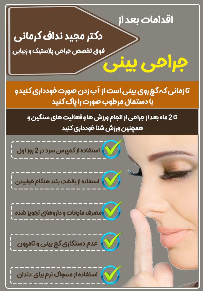 اقدامات بعد از عمل بینی