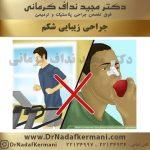 مراقبت های پس از جراحی بینی