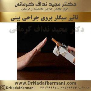 تاثیر سیگار بروی جراحی بینی