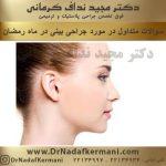 سوالات متداول در مورد جراحی بینی در ماه مبارک رمضان