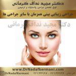 جراحی زیبایی بینی همزمان با سایر جراحی ها