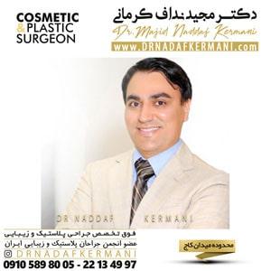 دکتر مجید نداف کرمانی فوق تخصص جراحی پلاستیک