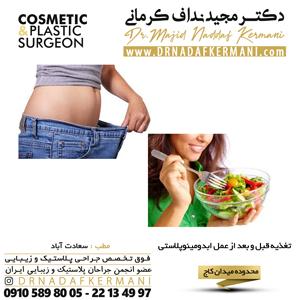 تغذیه قبل و بعد از عمل ابدومینوپلاستی