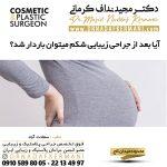 آیا بعد از جراحی زیبایی شکم میتوان باردار شد؟