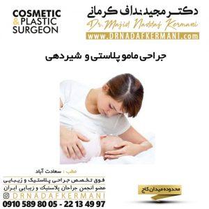 جراحی ماموپلاسنی و شیردهی