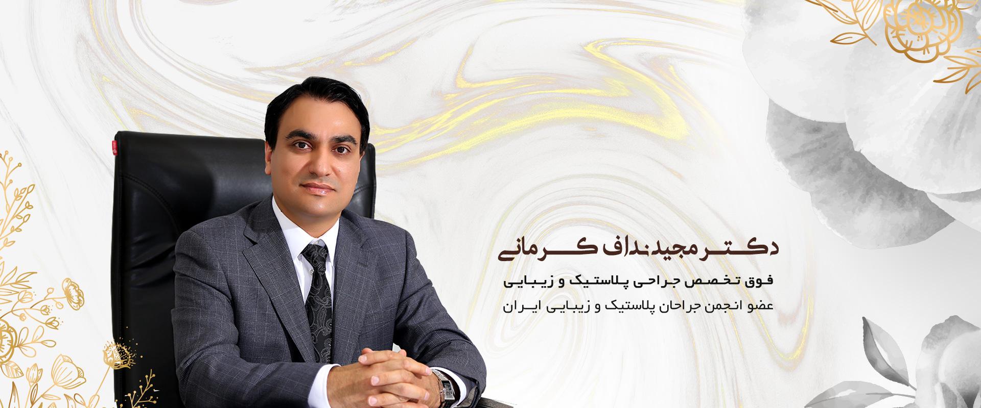 درباره دکتر مجید نداف کرمانی